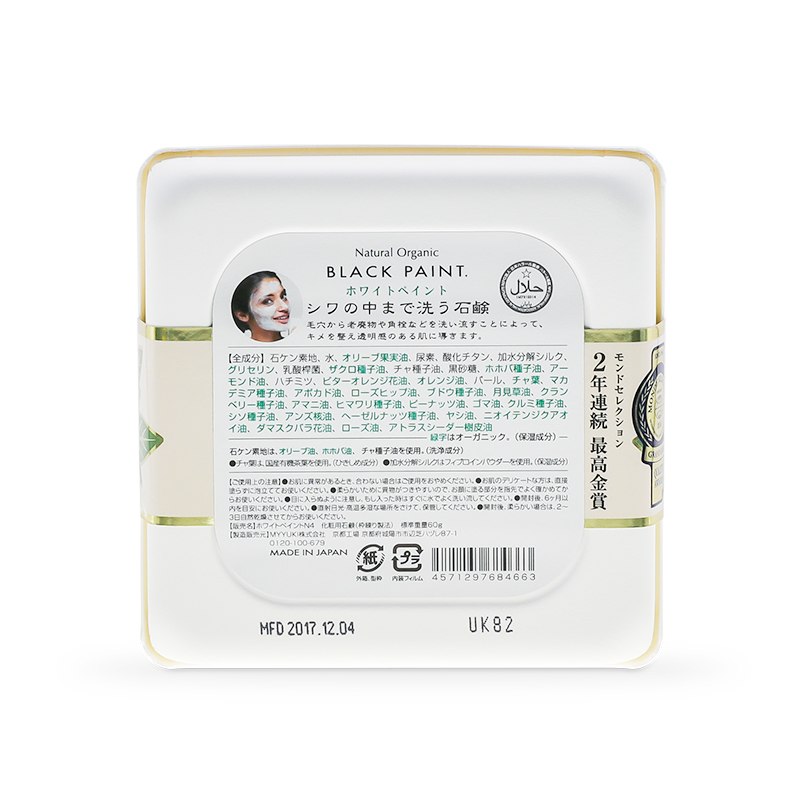 WHITE PAINT SOAP with Probiotics 60g (back)