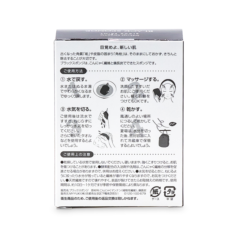 BLACK KONJAC SPONGE Regular Size (box back)