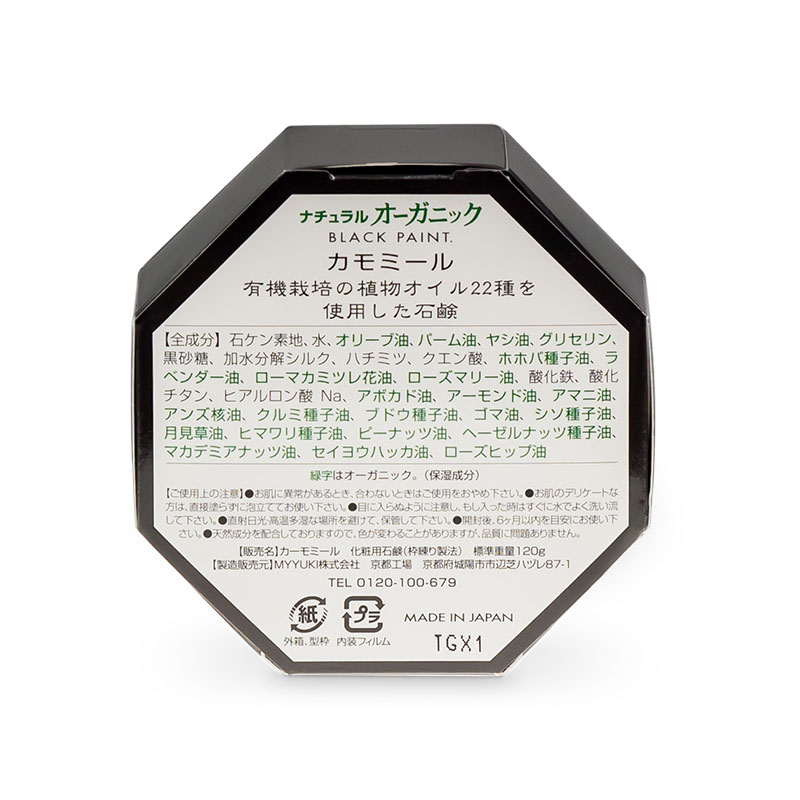CHAMOMILE SOAP 120g (back)