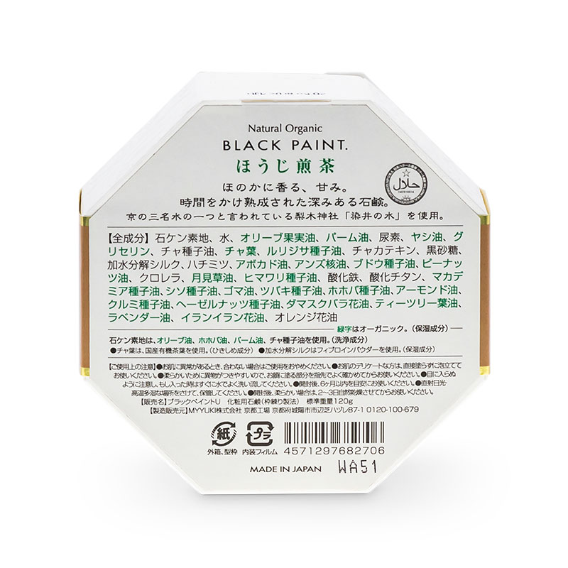 HOUJISENCHA TEA SOAP 120g (back)