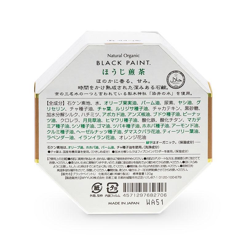 HOUJISENCHA TEA SOAP 120g (back)