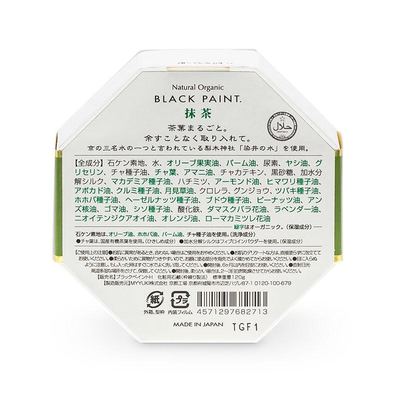 MATCHA TEA SOAP 120g (back)
