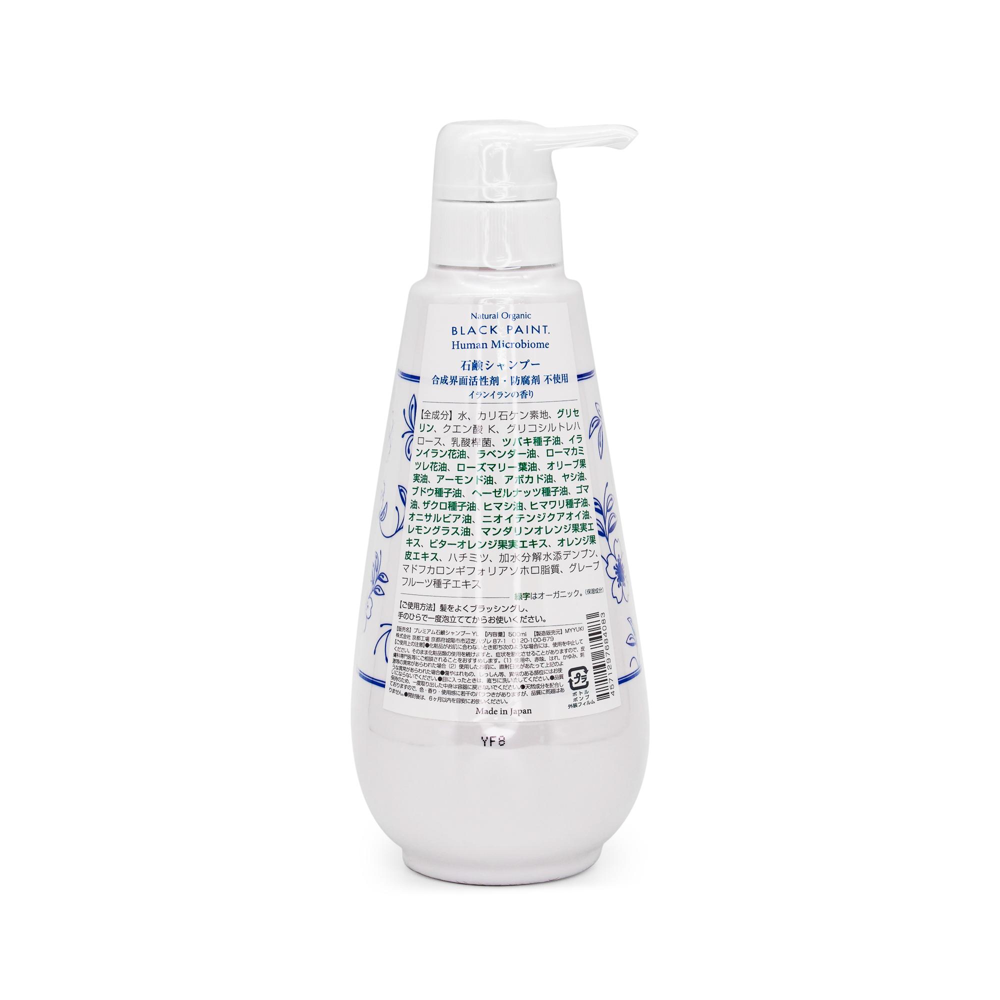 Shampoo 500ml with Human Microbiome - back