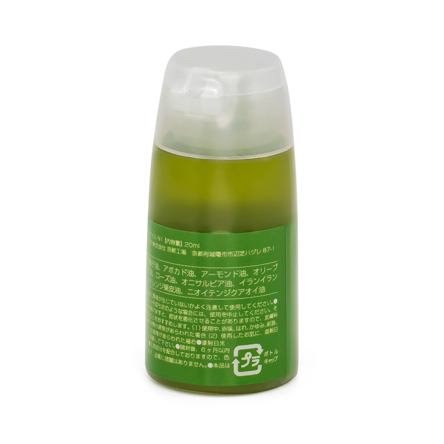 Vegetable Oil 20ml - side 2