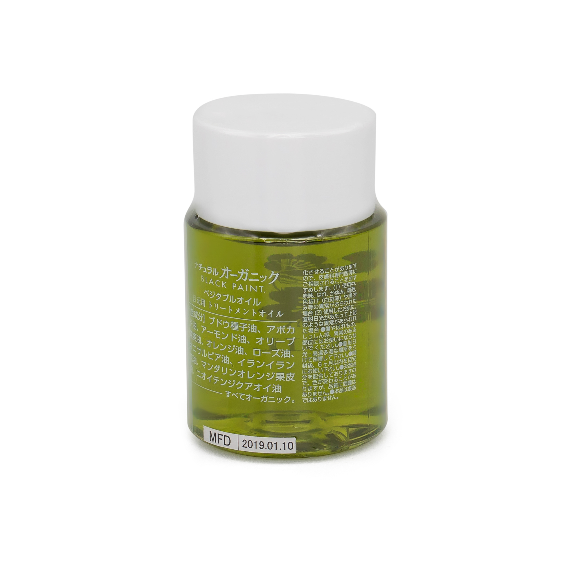 Vegetable Oil 50ml - side 2