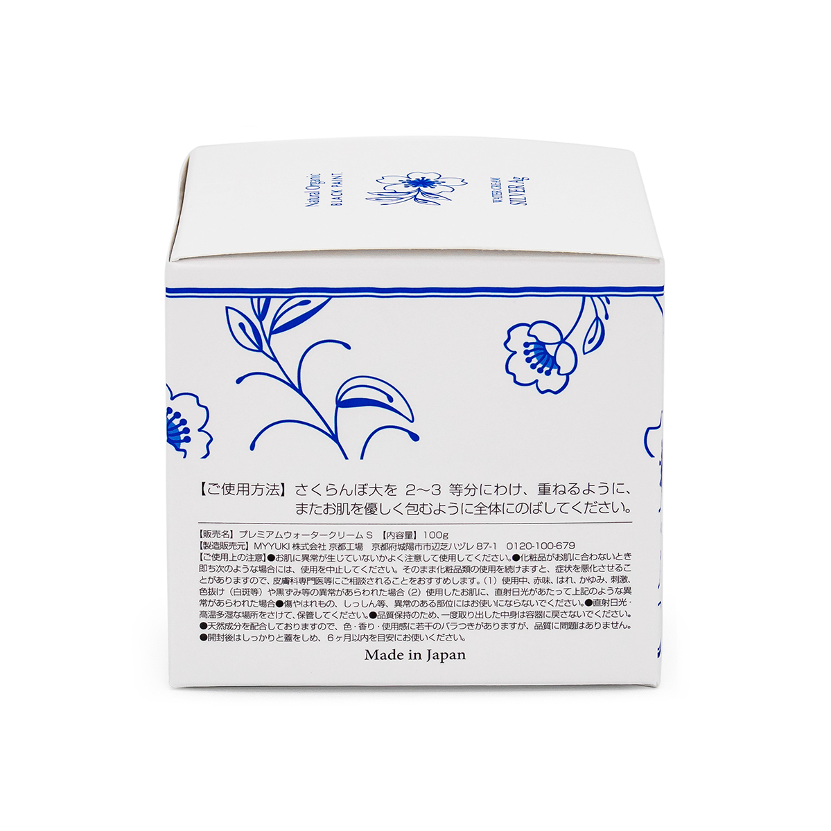 Water Cream Silver 100g with Human Microbiome - box side 3