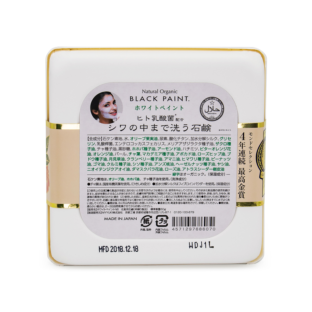 White Paint Soap 60g with Human Microbiome - back